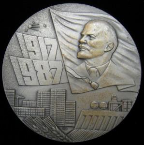 70 лет Великой Октябрьской Соц. революции