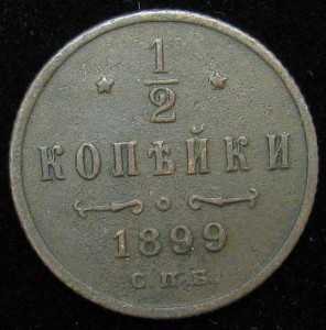 1/2 копейки 1899 СПБ