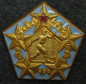 Спартакиада профсоюзов 1956 год
