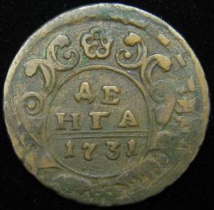 Денга 1731
