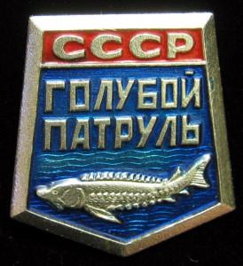 Голубой патруль СССР