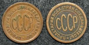 полкопейки 1925, 1927