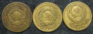 3 копейки 1926, 1928, 1946