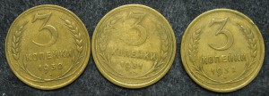 3 копейки 1930, 1931, 1932