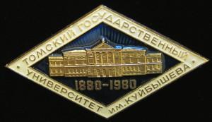 Томский государственный университет