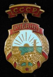 Знак Кубань СССР