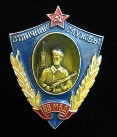 Знак Отличник службы ВВ МВД