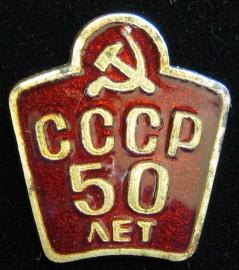 Знак СССР 50 лет