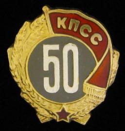 50 лет в КПСС