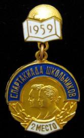 Знак Спартакиада школьников 1959 год