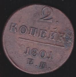 Монета 2 копейки 1801 ЕМ