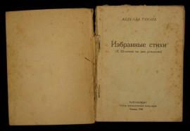 Абдулла Тукаев, Избранные стихи