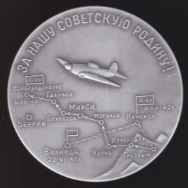 Настольная медаль Ветерану 4 воздушной армии