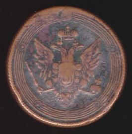 Монета 5 копеек 1809 ЕМ