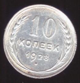 10 копеек 1928 UNC