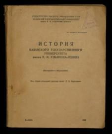 История Казанского университета 1954 год