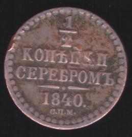 1/2 копейки 1840 СПМ