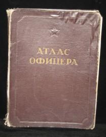 Атлас офицера 1947 год