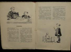 Календарь для детей 1953 год