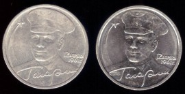2 рубля 2001 года Ю. А. Гагарин