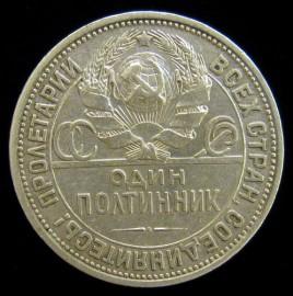 Один полтинник 1926 ПЛ