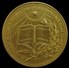 Золотая школьная медаль РСФСР