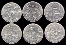 Монеты города-герой