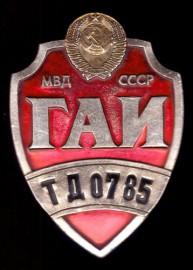 Жетон ГАИ МВД СССР