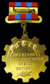 Знак 150 лет Ижевский машиностроительный завод