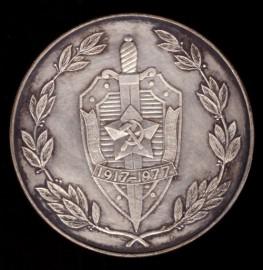 Медаль 60 лет ВЧК-КГБ