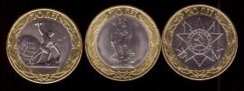 Биметаллические 10 рублей 2015, 70 лет ВОВ