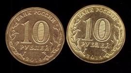 10 рублей 2014, Крым, Севастополь