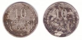 10 копеек 1925, 1929 гг