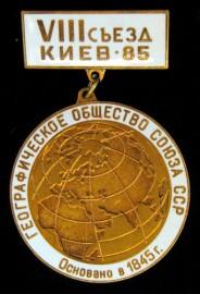 VIII съезд Киев 85