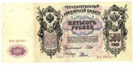 500 рублей 1912 Шипов