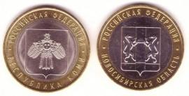 10 рублей Коми, Новосибирская область