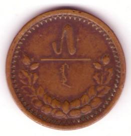 Монета Монголии 5 мунгу 1925 год