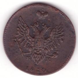 2 копейки 1810 ЕМ НМ