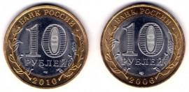 10 рублей Якутия, Брянск