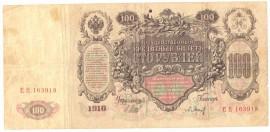 100 рублей 1910 год Шипов