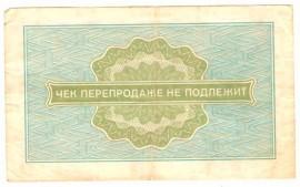 Разменный чек 10 копеек 1976