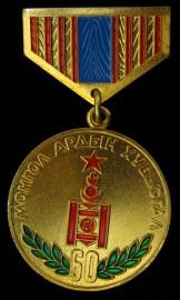 """Медаль """"60 лет Монгольской Народной Революции"""""""