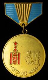 """Медаль""""70 лет Монгольской Народной Революции"""""""
