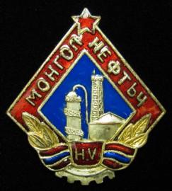 Знак Монгол нефтьч