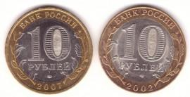 10 рублей МИД, липецкая обл.