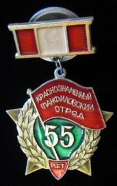 Краснознаменный Панфиловский отряд 55 лет