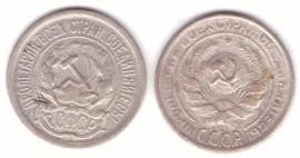 10 копеек 1923, 1930