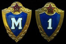 Солдатские классности М, 1 класс