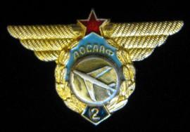 Летчик ДОСААФ 2 класс