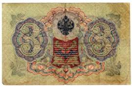 3 рубля 1905 год